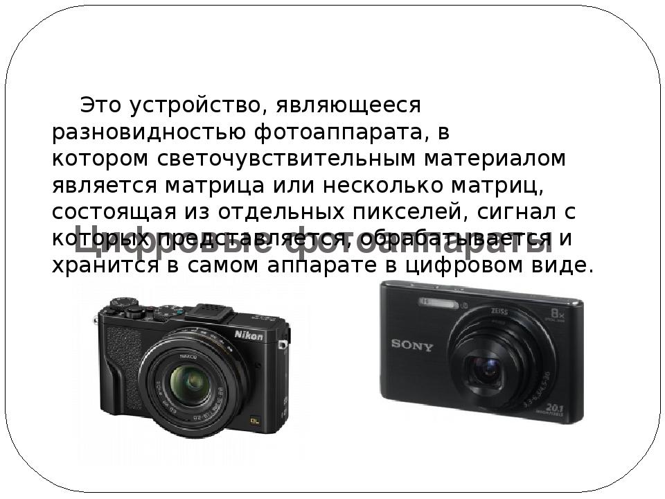 современные фотоаппараты их отличие от пленочных боялись этого больше