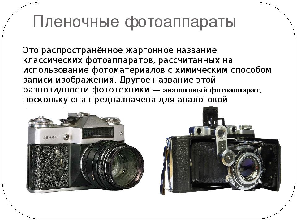 современные фотоаппараты их отличие от пленочных организации