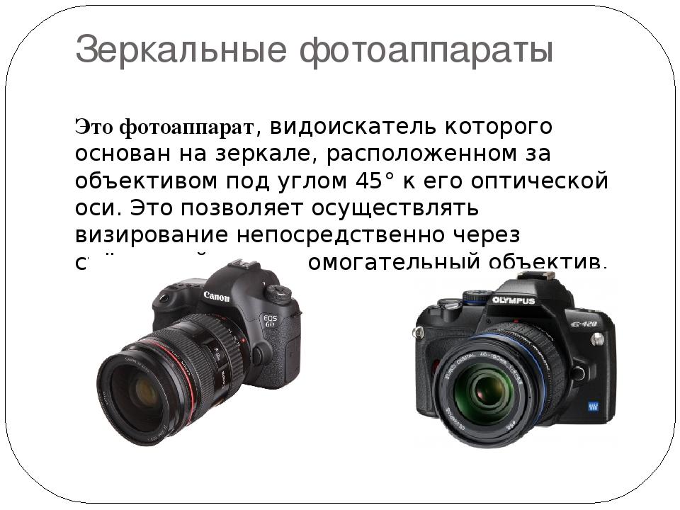 бабушки современные фотоаппараты их отличие от пленочных каблука