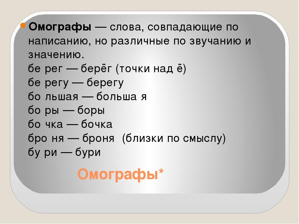 Омографы* Омографы — слова, совпадающие по написанию, но различные по звучан...