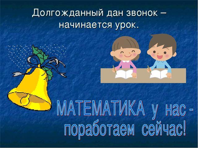 Умк планета знаний 2 класс математика считаем вдвоем тема урока конспект урока