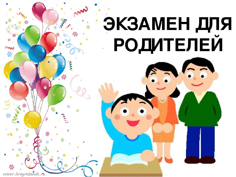 http://www.tvoyrebenok.ru/images/presentation/happy-birthday/b/019 ЭКЗАМЕН ДЛ...