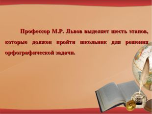 Профессор М.Р. Львов выделяет шесть этапов, которые должен пройти школьник д