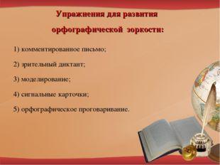 Упражнения для развития орфографической зоркости: 1) комментированное письмо;
