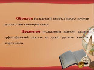 Объектом исследования является процесс изучения русского языка во втором кла