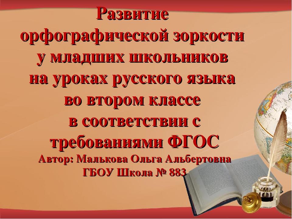 Развитие орфографической зоркости у младших школьников на уроках русского язы...