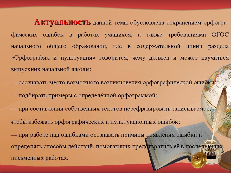 Актуальность данной темы обусловлена сохранением орфогра-фических ошибок в р...