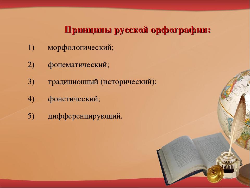 Принципы русской орфографии: морфологический; фонематический; традиционный (и...
