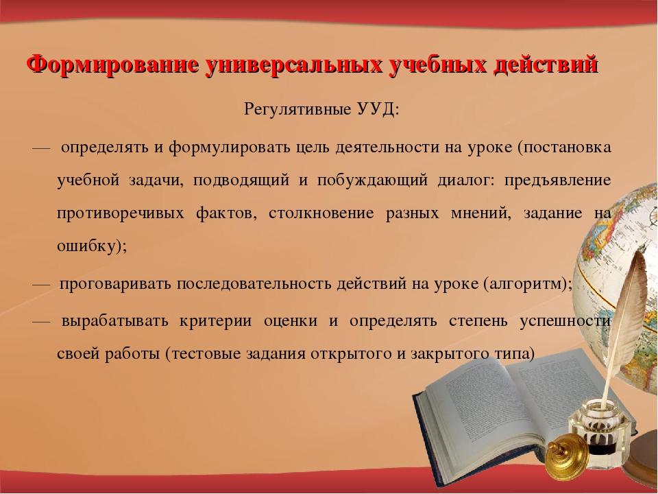 Формирование универсальных учебных действий Регулятивные УУД: — определять и...