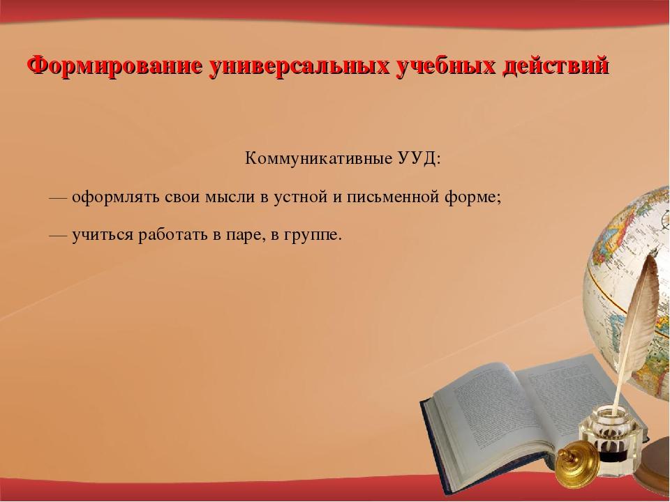 Формирование универсальных учебных действий Коммуникативные УУД: — оформлять...