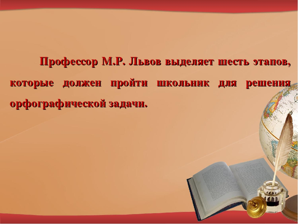 Профессор М.Р. Львов выделяет шесть этапов, которые должен пройти школьник д...