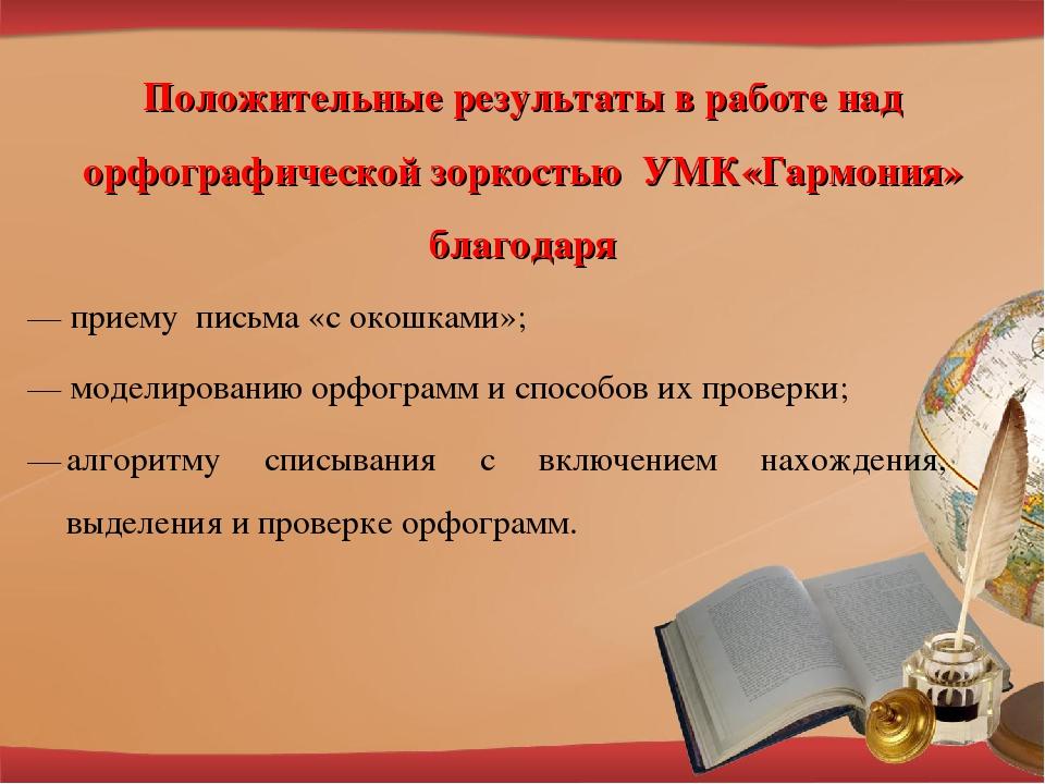 Положительные результаты в работе над орфографической зоркостью УМК«Гармония»...