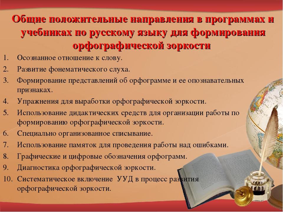 Общие положительные направления в программах и учебниках по русскому языку дл...