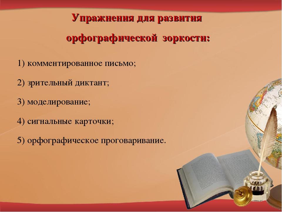 Упражнения для развития орфографической зоркости: 1) комментированное письмо;...