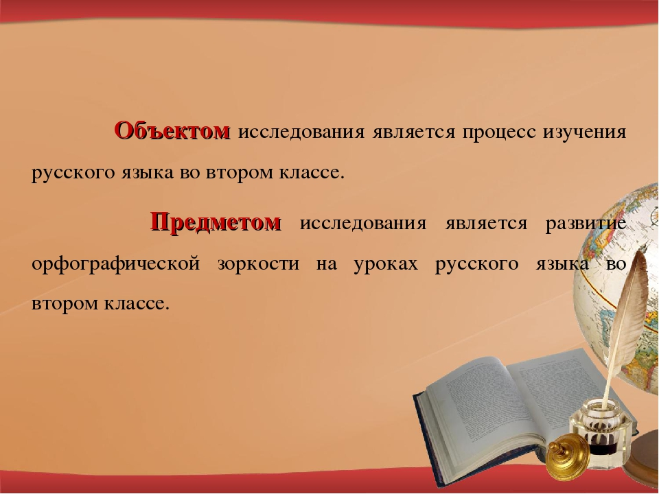 Объектом исследования является процесс изучения русского языка во втором кла...