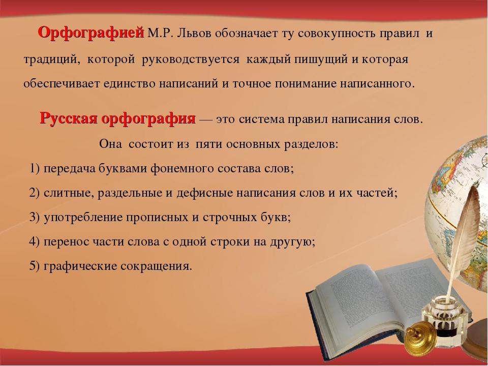 Орфографией М.Р. Львов обозначает ту совокупность правил и традиций, которой...