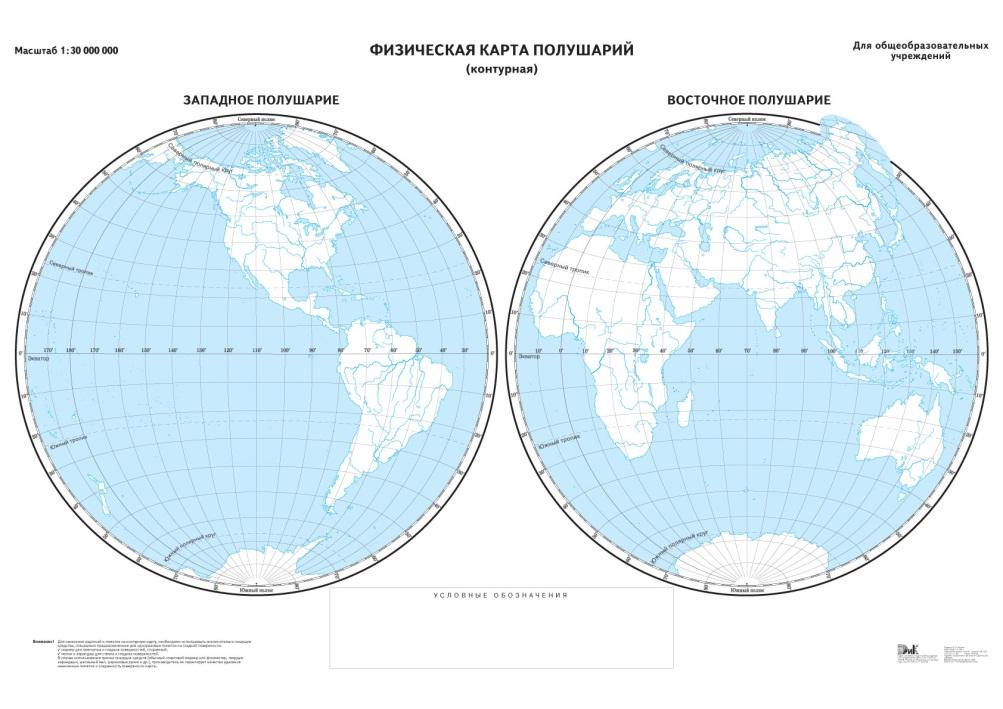 Физическая 6 гдз атлас географии полушарий карта по класс