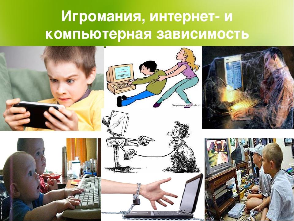 Картинки на тему зависимость от компьютерные игры хорошо или плохо