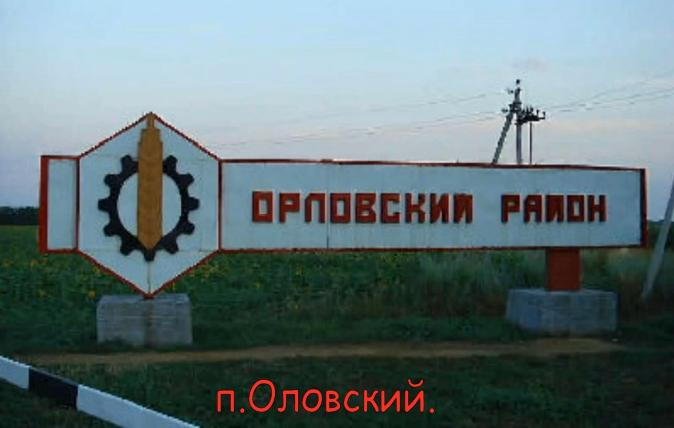 картинки орловского района все