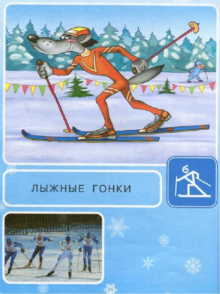 Картинки недвижимости, зимние виды спорта для детей дошкольного возраста в картинках