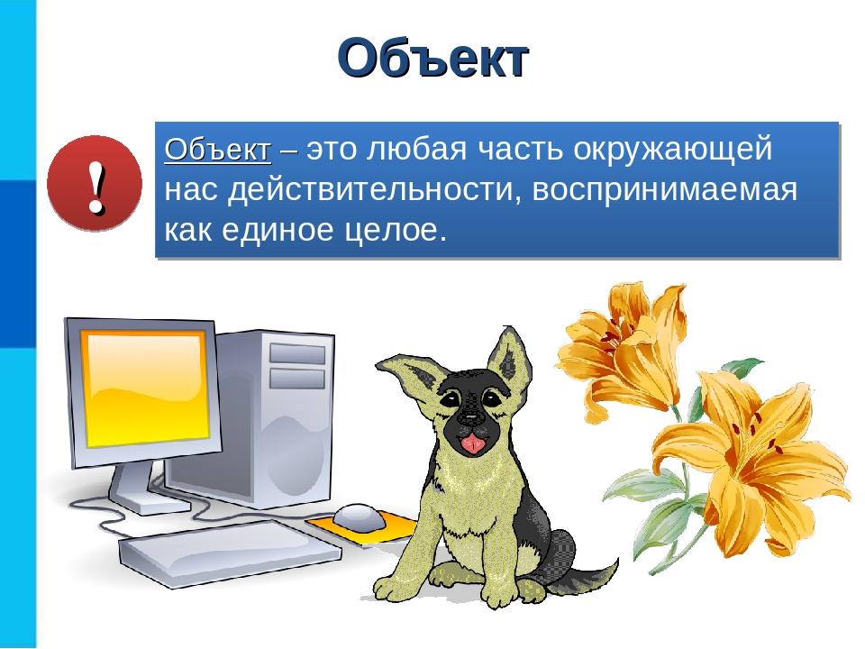Контрольная работа по информатике объекты окружающего мира 5788