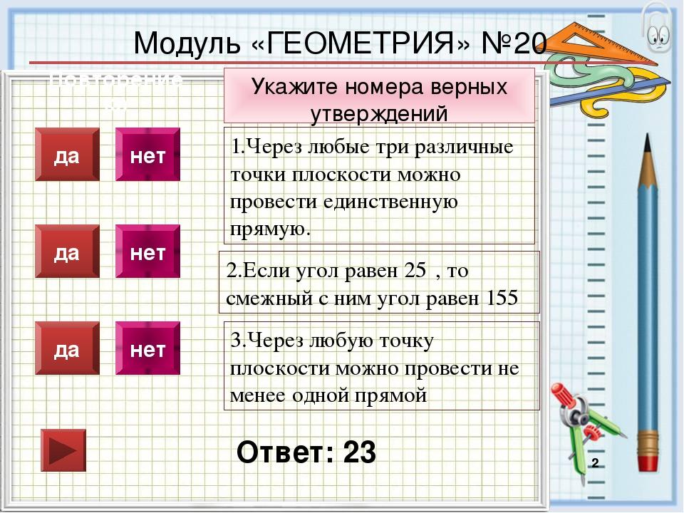 Модуль «ГЕОМЕТРИЯ» №20 Повторение(3) Ответ: 23 Укажите номера верных утвержде...