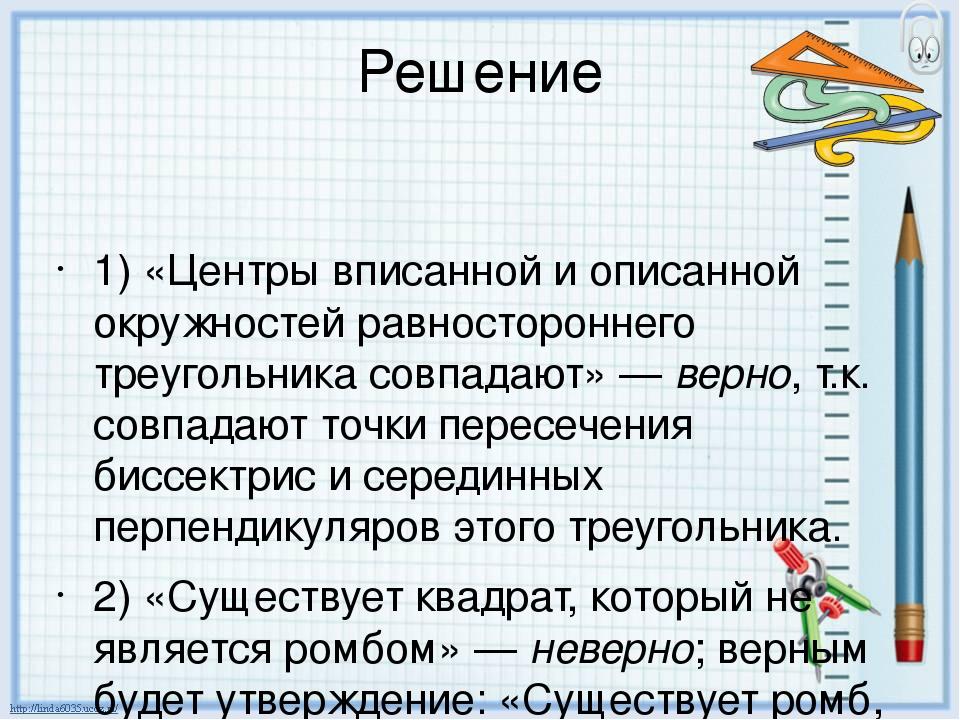 Решение 1) «Центры вписанной и описанной окружностей равностороннего треуголь...