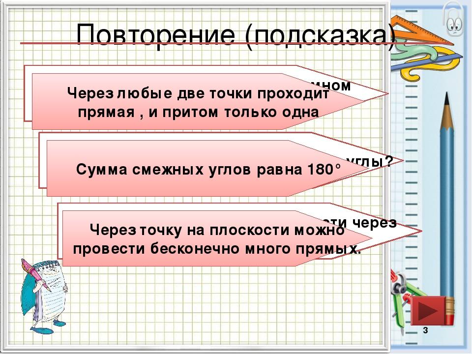 Повторение (подсказка) Сформулируйте аксиому о взаимном расположении прямой и...