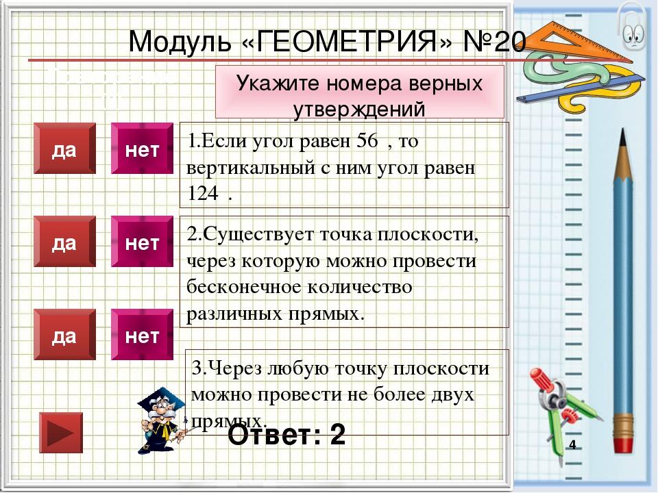 Модуль «ГЕОМЕТРИЯ» №20 Повторение(2) Ответ: 2 Укажите номера верных утвержден...