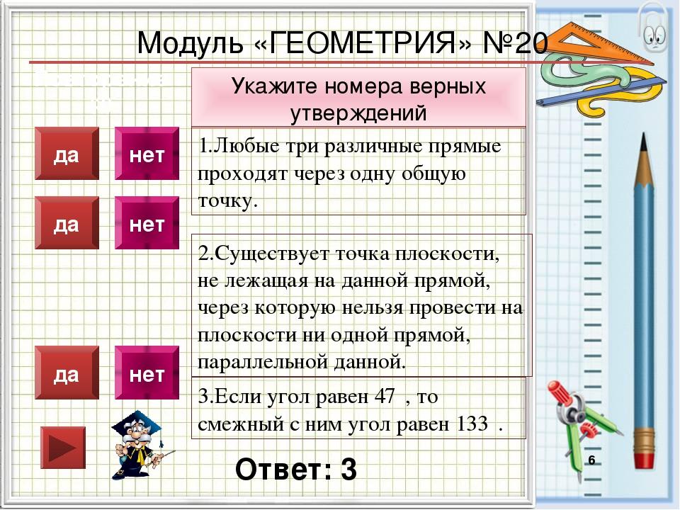 Модуль «ГЕОМЕТРИЯ» №20 Повторение(3) Ответ: 3 Укажите номера верных утвержден...