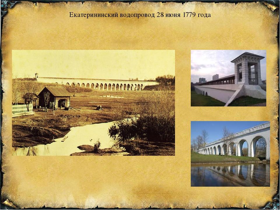 Екатерининский водопровод 28 июня 1779 года