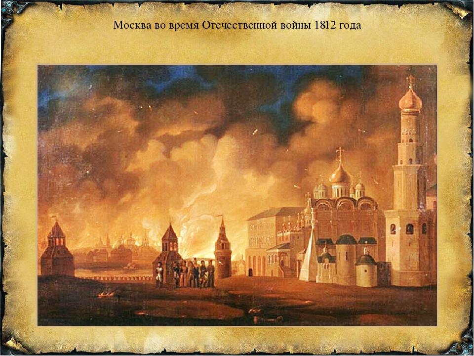 Москва во время Отечественной войны 1812 года