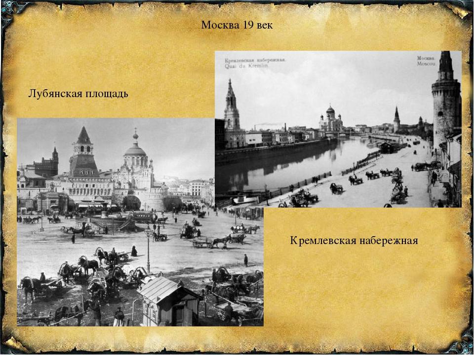 Москва 19 век Лубянская площадь Кремлевская набережная