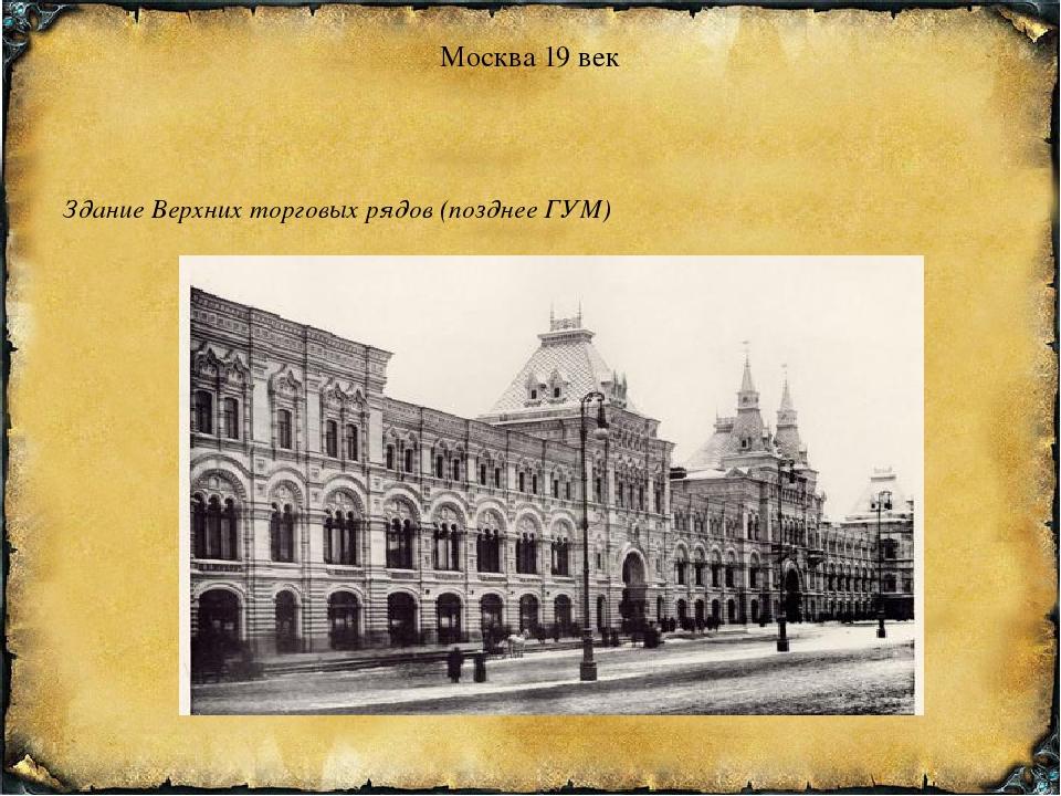 Москва 19 век Здание Верхних торговых рядов (позднее ГУМ)