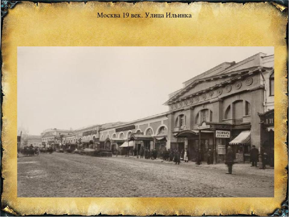 Москва 19 век. Улица Ильинка