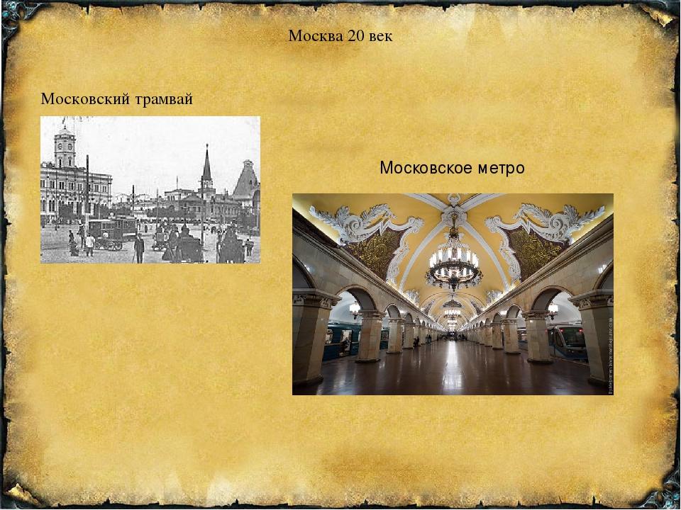 Москва 20 век Московский трамвай Московское метро