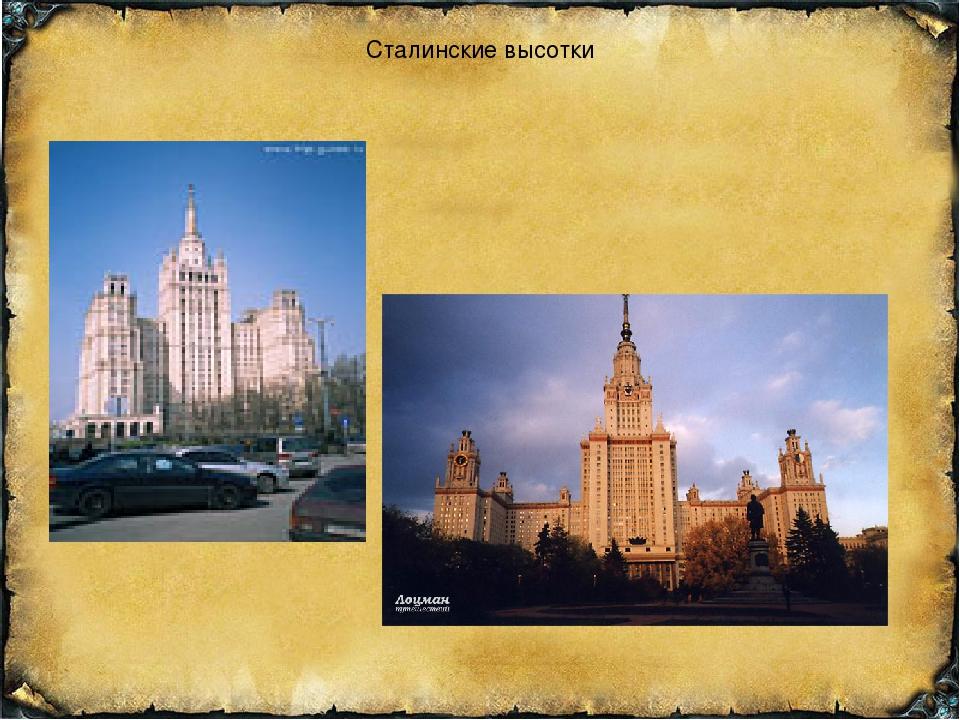 Сталинские высотки Зё