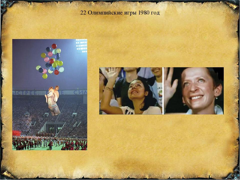 22 Олимпийские игры 1980 год