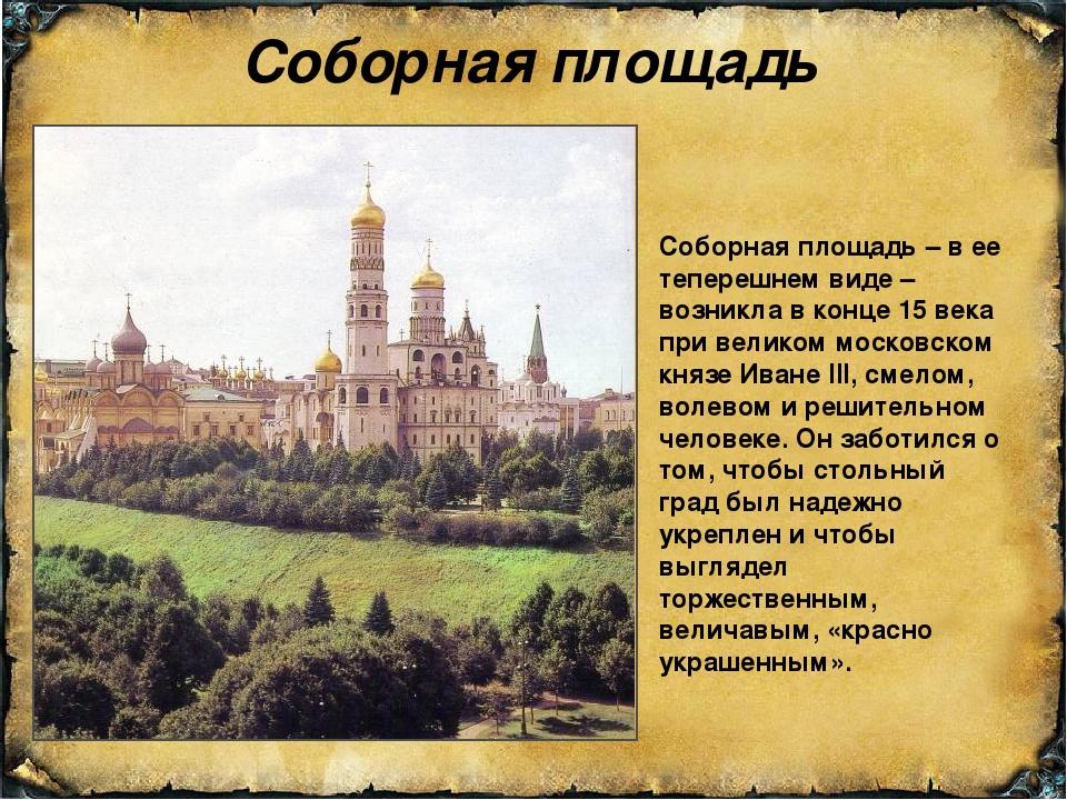 Соборная площадь Соборная площадь – в ее теперешнем виде – возникла в конце 1...