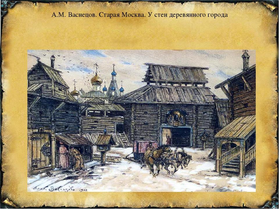 А.М. Васнецов. Старая Москва. У стен деревянного города