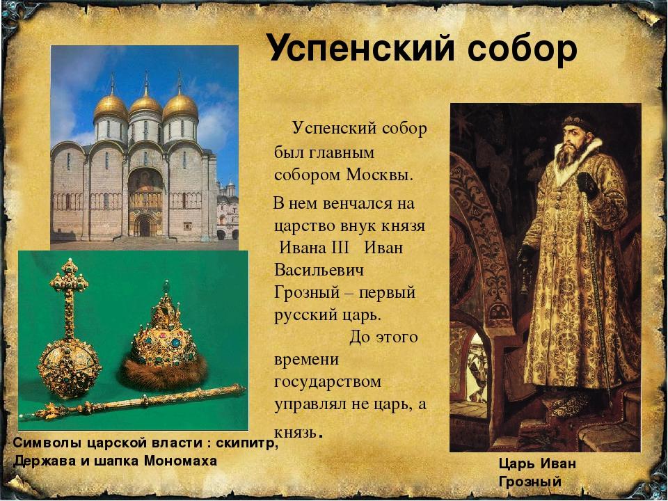 Успенский собор Успенский собор был главным собором Москвы. В нем венчался н...