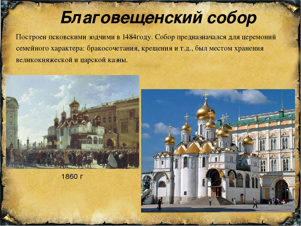 Построен псковскими зодчими в 1484году. Собор предназначался для церемоний се...