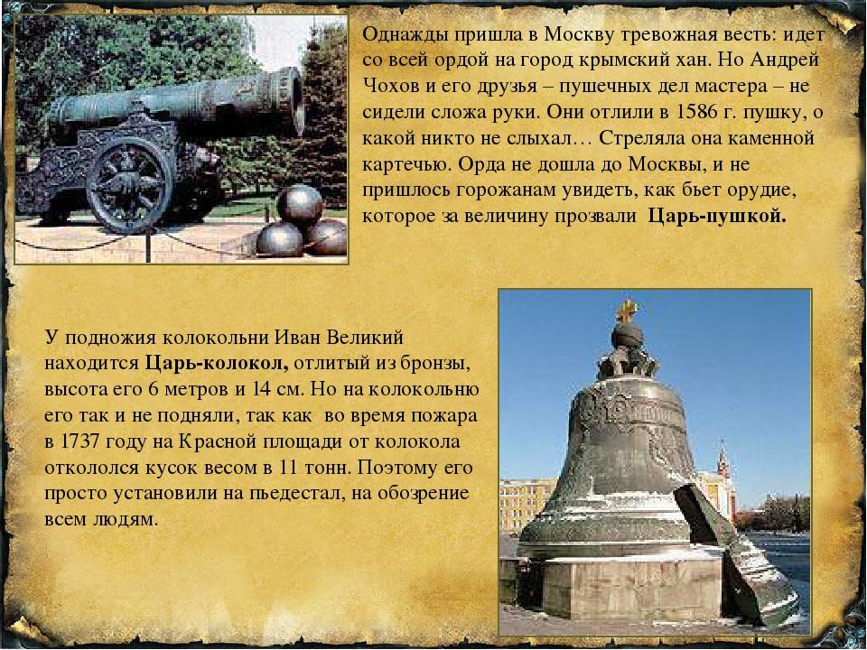 Однажды пришла в Москву тревожная весть: идет со всей ордой на город крымский...