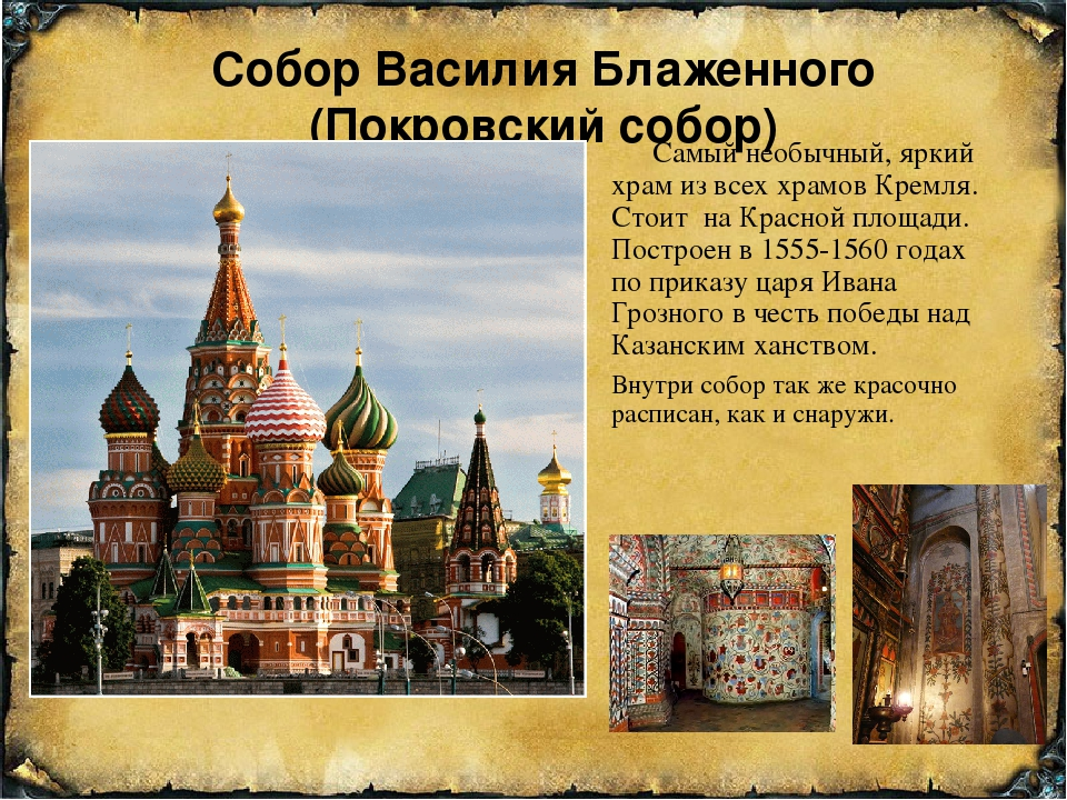 Собор Василия Блаженного (Покровский собор) Самый необычный, яркий храм из вс...