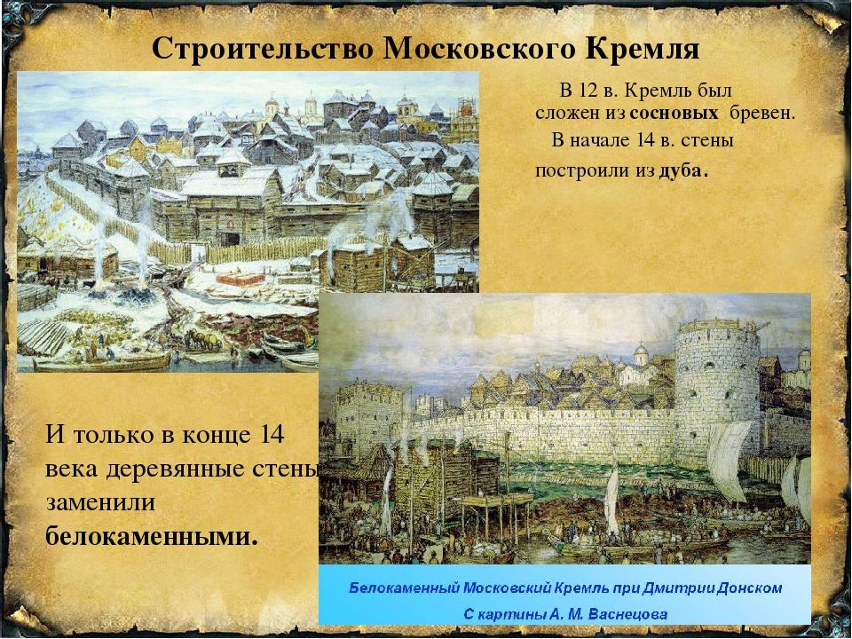 В 12 в. Кремль был сложен из сосновых бревен. В начале 14 в. стены построили...