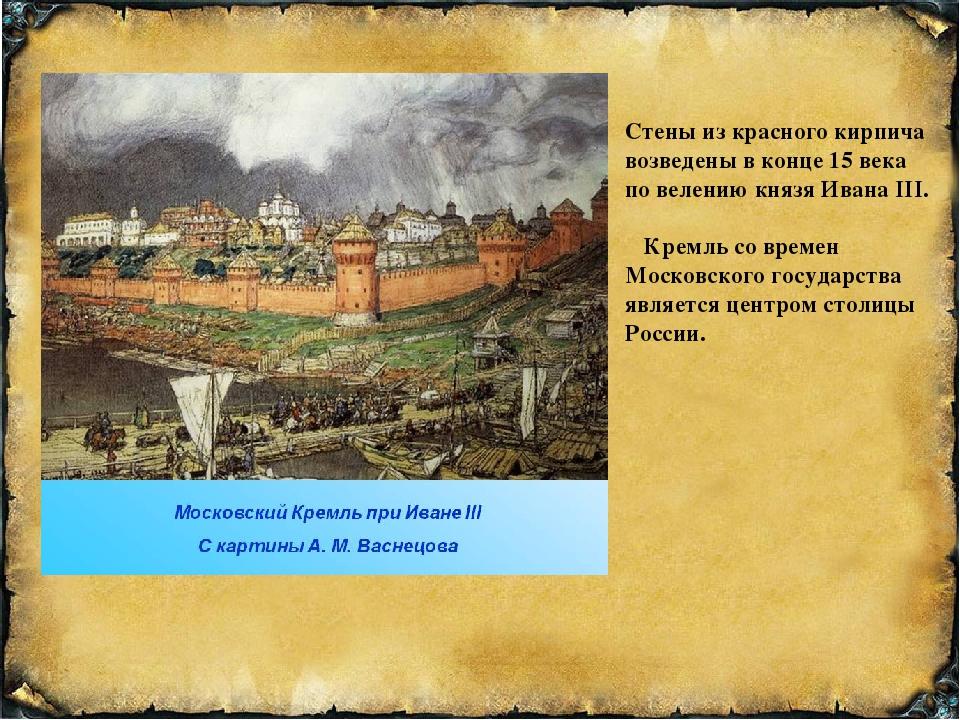 Стены из красного кирпича возведены в конце 15 века по велению князя Ивана II...