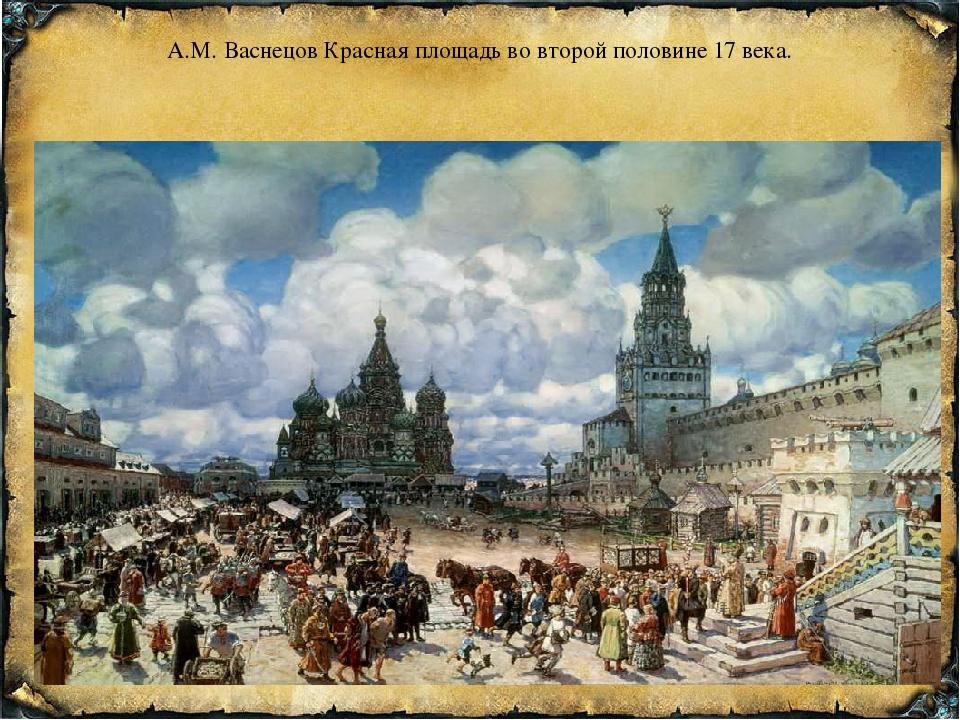 А.М. Васнецов Красная площадь во второй половине 17 века.