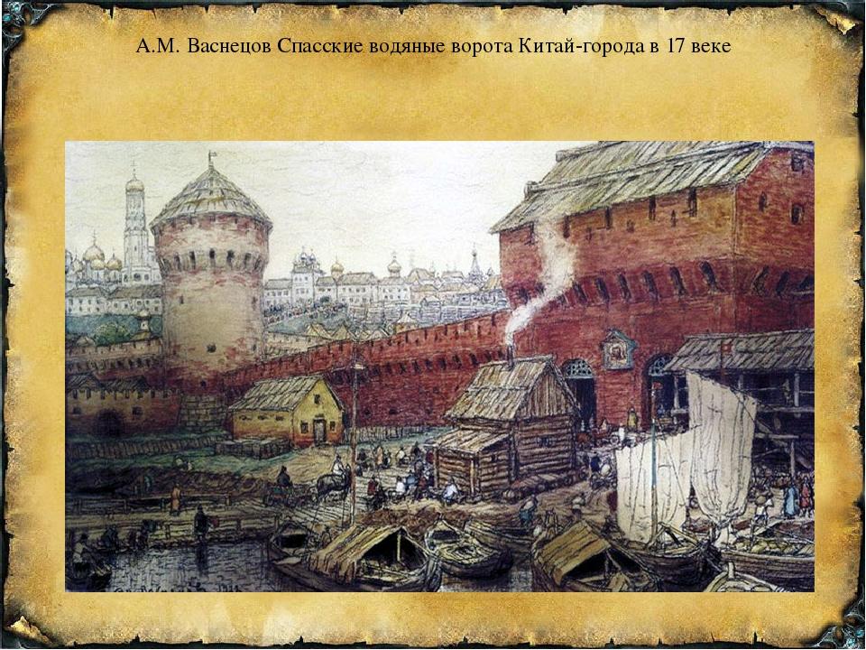 А.М. Васнецов Спасские водяные ворота Китай-города в 17 веке