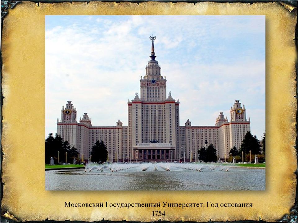 Московский Государственный Университет. Год основания 1754