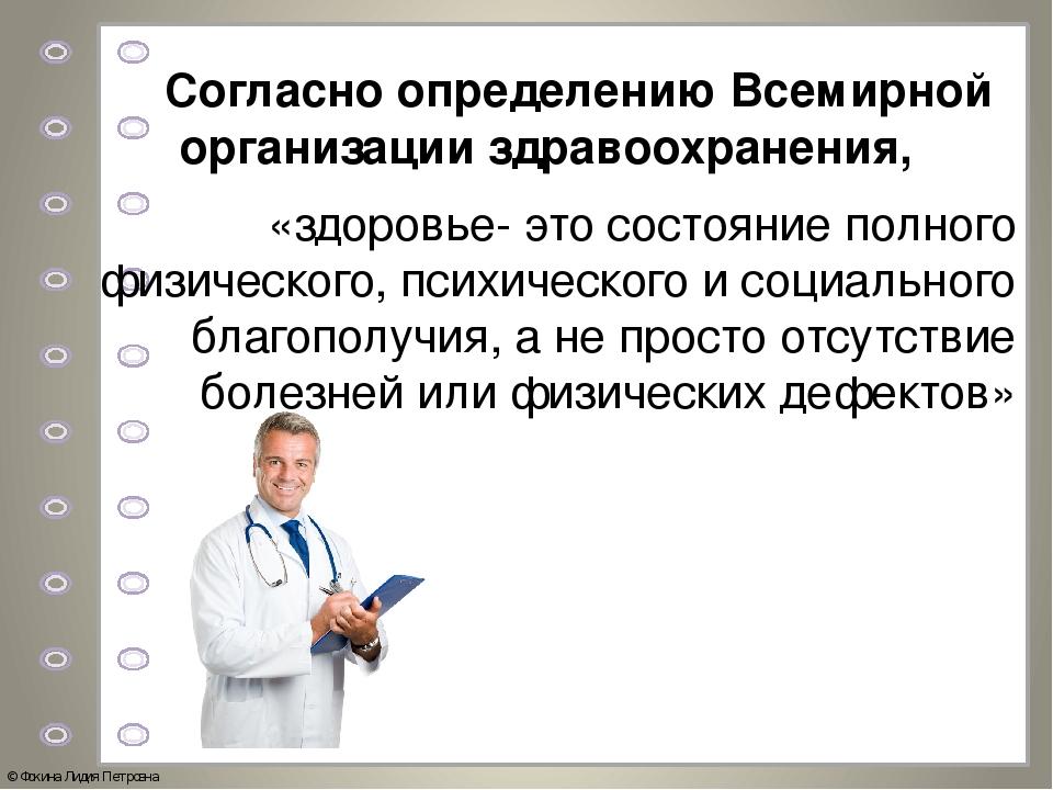 Согласно определению Всемирной организации здравоохранения, «здоровье- это с...